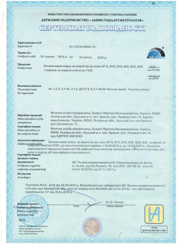 сертифікат відповідності 2