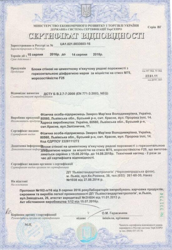 сертифікат відповідності 3