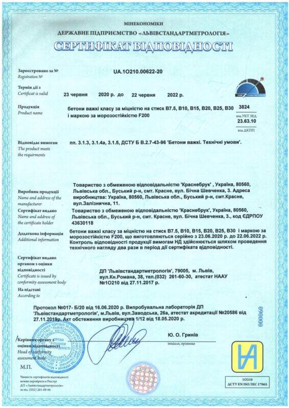 Сертифікат Бетон_page-0001