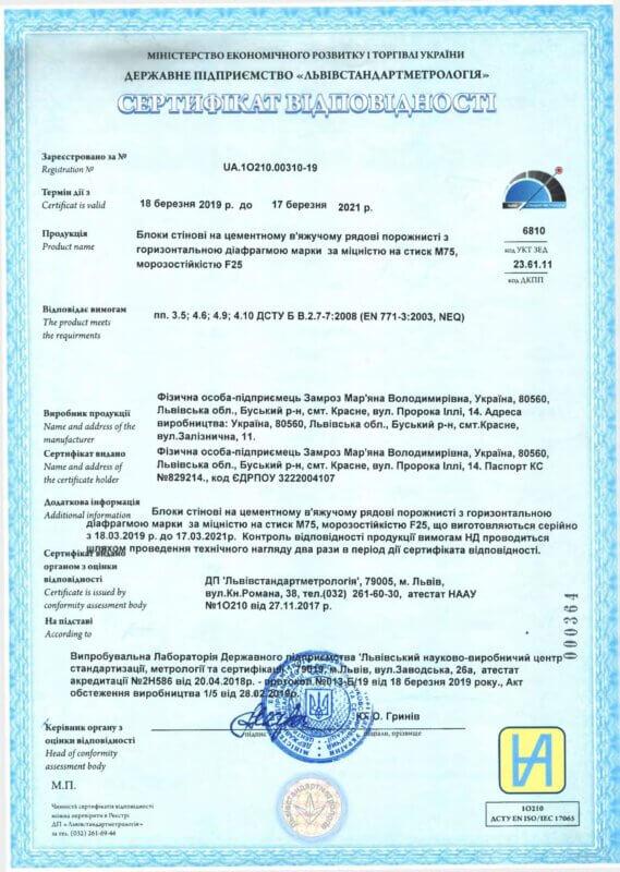 Сертифікат Блоки