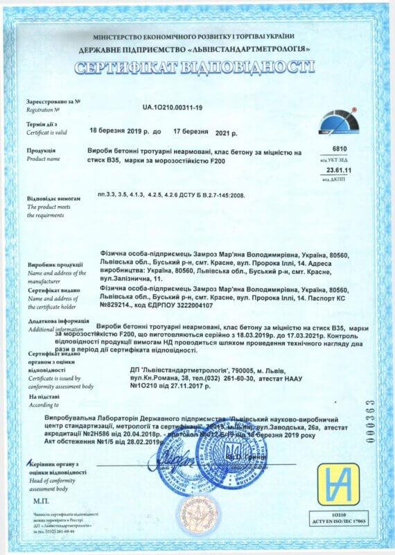 Сертифікат бруківка